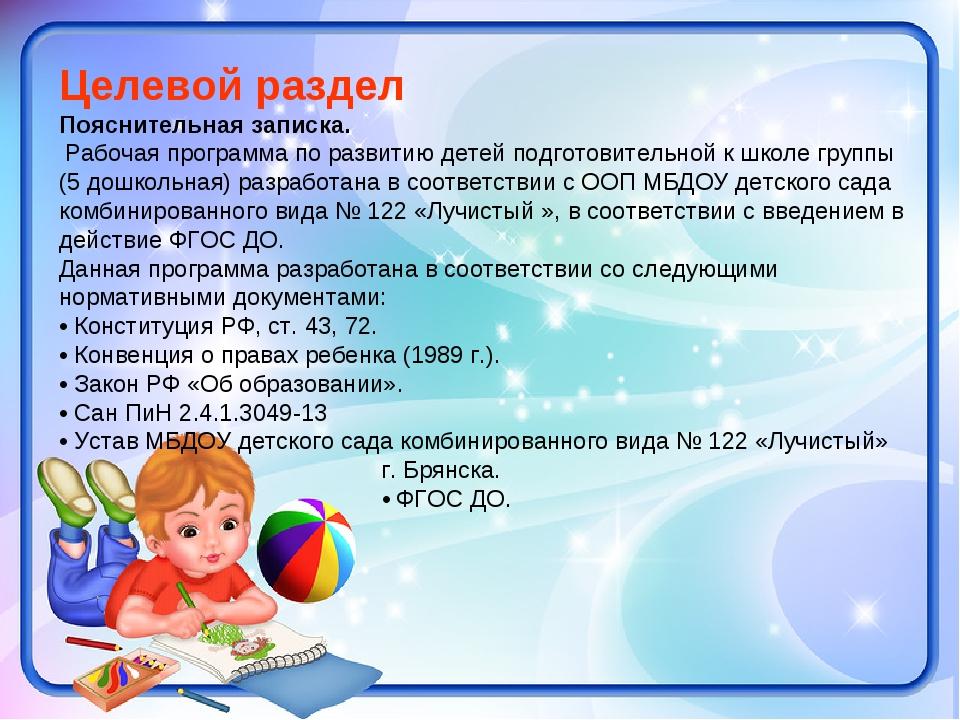 Целевой раздел Пояснительная записка. Рабочая программа по развитию детей под...