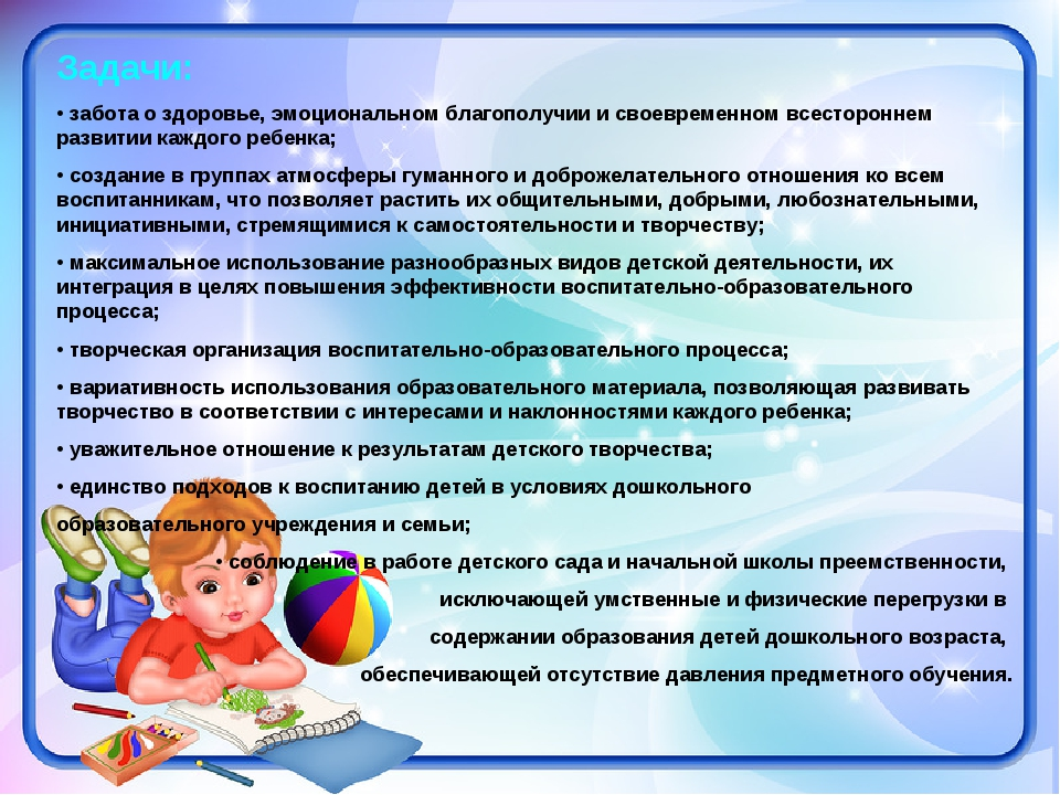 Задачи: • забота о здоровье, эмоциональном благополучии и своевременном всест...