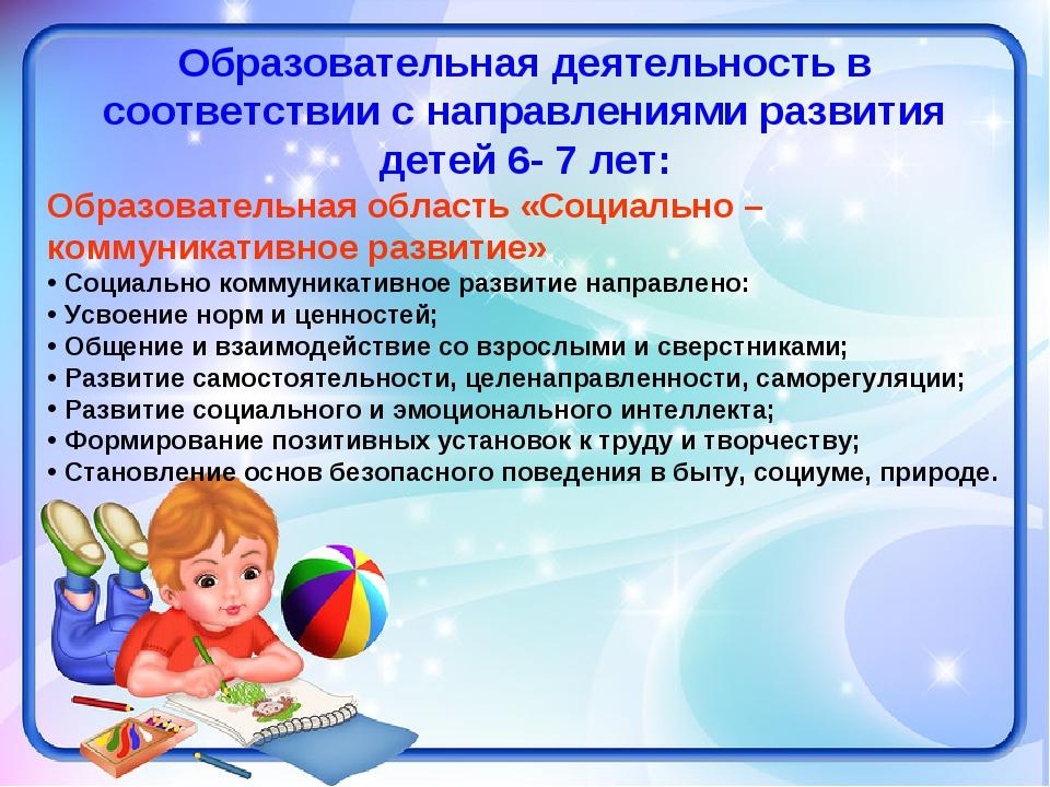 Образовательная деятельность в соответствии с направлениями развития детей 6-...