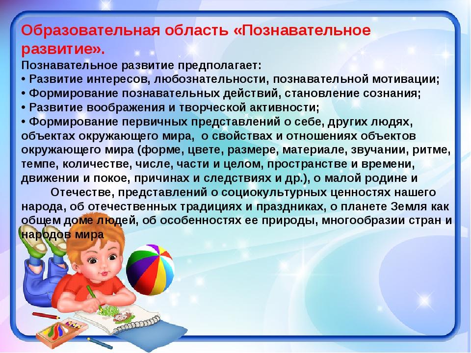 Образовательная область «Познавательное развитие». Познавательное развитие пр...