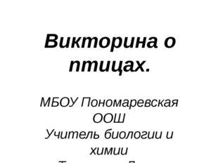 Викторина о птицах. МБОУ Пономаревская ООШ Учитель биологии и химии Туриченко