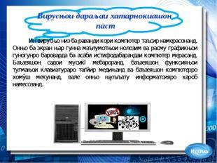 Вирусњои дараљаи хатарнокиашон паст Ин вирусњо низ ба раванди кори компютер т