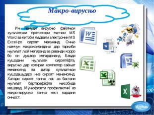 Макро-вирусњо Ин намуди вирусњо файлњои хуљљатњои протсесори матнии MS Word в