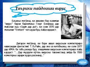 """Баъзењо мегўянд, ки аввалин бор калимаи """"вирус"""" барои барномањо Георг Бенфор"""