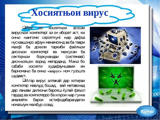Хосиятњои вирус Яке аз хосиятњои асосии вирусњои компютерї аз он иборат аст,...