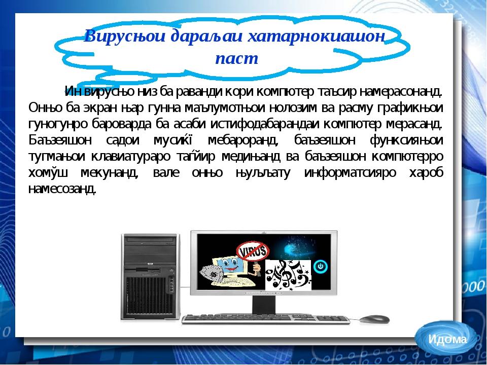 Вирусњои дараљаи хатарнокиашон паст Ин вирусњо низ ба раванди кори компютер т...