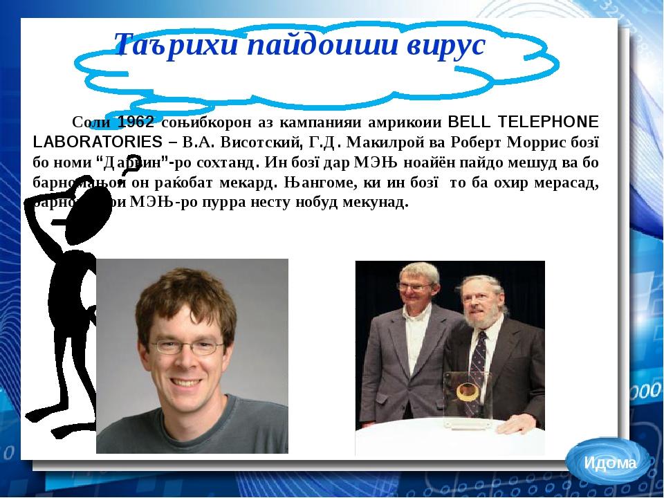 Таърихи пайдоиши вирус Соли 1962 соњибкорон аз кампанияи амрикоии BELL TELEPH...