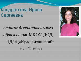 Кондратьева Ирина Сергеевна педагог дополнительного образования МБОУ ДОД ЦДОД