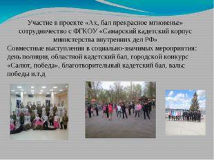 Участие в проекте «Ах, бал прекрасное мгновенье» сотрудничество с ФГКОУ «Сам