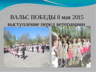 ВАЛЬС ПОБЕДЫ 8 мая 2015 выступление перед ветеранами