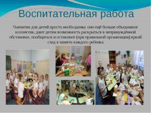 Воспитательная работа Чаепития для детей просто необходимы: они ещё больше об