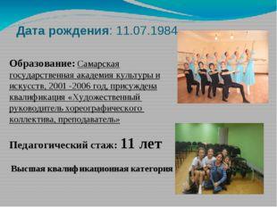 Дата рождения: 11.07.1984 Образование: Самарская государственная академия кул