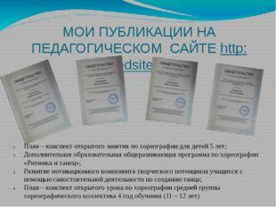 МОИ ПУБЛИКАЦИИ НА ПЕДАГОГИЧЕСКОМ САЙТЕ http: pedsite.ru План – конспект откры