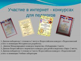 Участие в интернет - конкурсах для педагогов 1. Диплом победителя 1 степени з