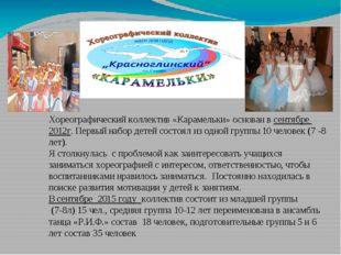 Хореографический коллектив «Карамельки» основан в сентябре 2012г. Первый набо