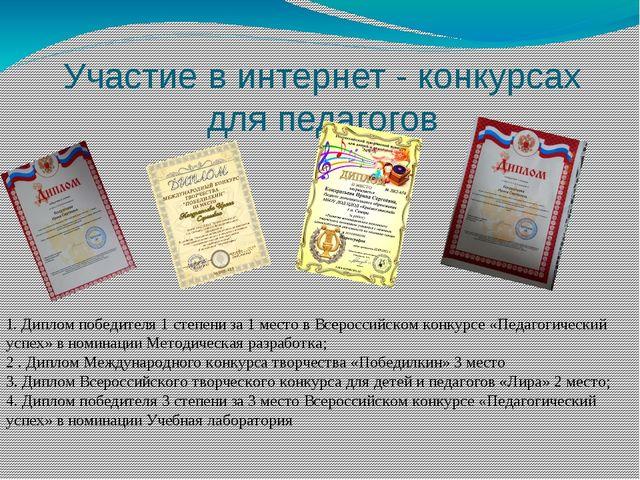 Участие в интернет - конкурсах для педагогов 1. Диплом победителя 1 степени з...