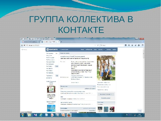 ГРУППА КОЛЛЕКТИВА В КОНТАКТЕ http://vk.com/club73521225
