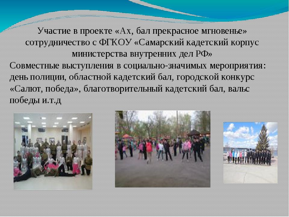 Участие в проекте «Ах, бал прекрасное мгновенье» сотрудничество с ФГКОУ «Сам...