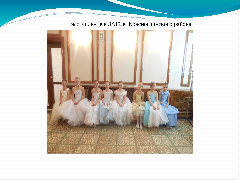 Выступление в ЗАГСе Красноглинского района