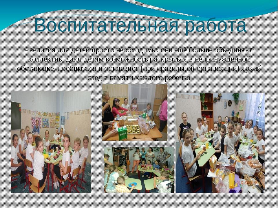 Воспитательная работа Чаепития для детей просто необходимы: они ещё больше об...