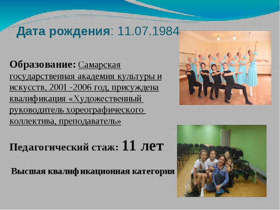 Дата рождения: 11.07.1984 Образование: Самарская государственная академия кул...