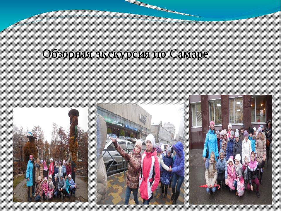 Обзорная экскурсия по Самаре
