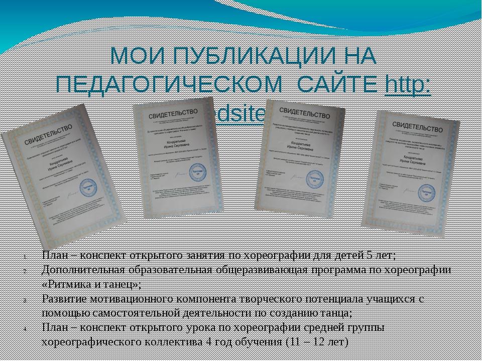 МОИ ПУБЛИКАЦИИ НА ПЕДАГОГИЧЕСКОМ САЙТЕ http: pedsite.ru План – конспект откры...