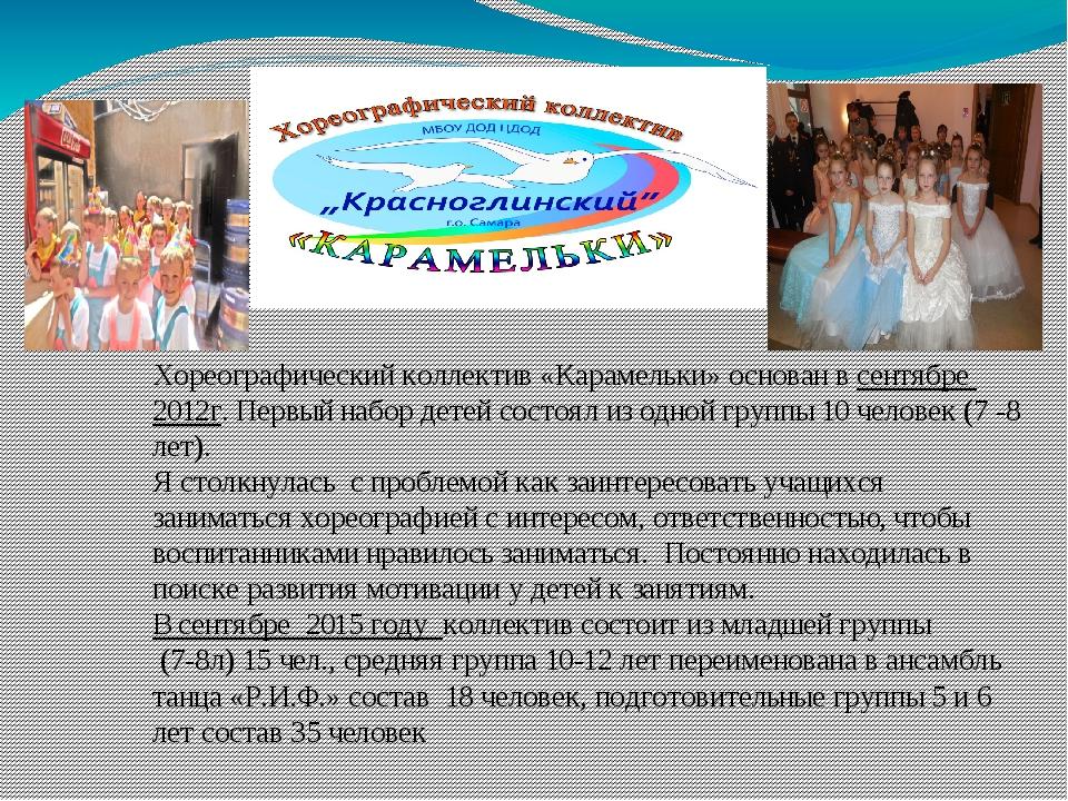 Хореографический коллектив «Карамельки» основан в сентябре 2012г. Первый набо...