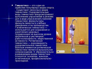 Гимнастика — это один из наиболее популярных видов спорта. Существует несколь