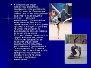 К спортивным видам гимнастики относятся: спортивная, художественная, акробати