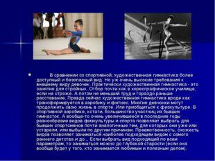 В сравнении со спортивной, художественная гимнастика более доступны