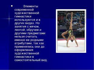 Элементы современной художественной гимнастики используются и в дру