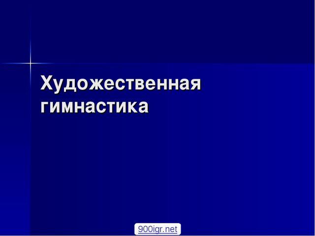 Художественная гимнастика 900igr.net