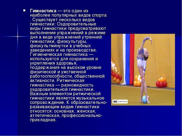 Гимнастика — это один из наиболее популярных видов спорта. Существует несколь...