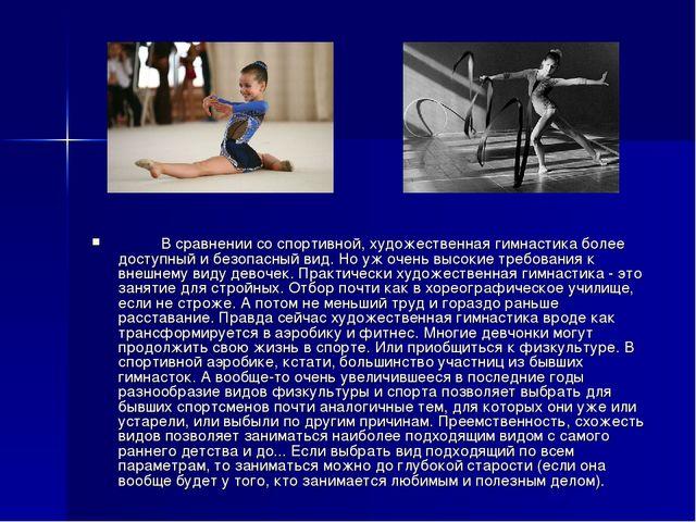 В сравнении со спортивной, художественная гимнастика более доступны...
