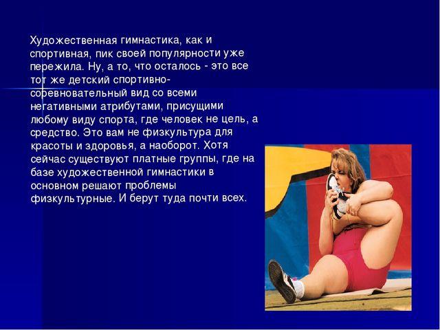 Художественная гимнастика, как и спортивная, пик своей популярности уже переж...