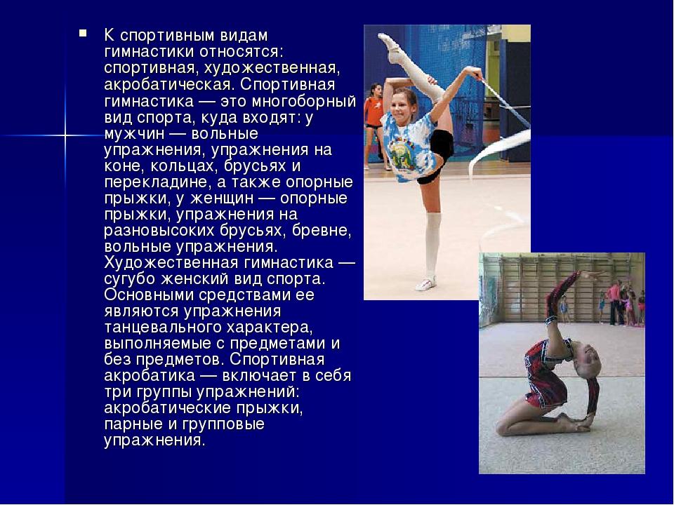 К спортивным видам гимнастики относятся: спортивная, художественная, акробати...