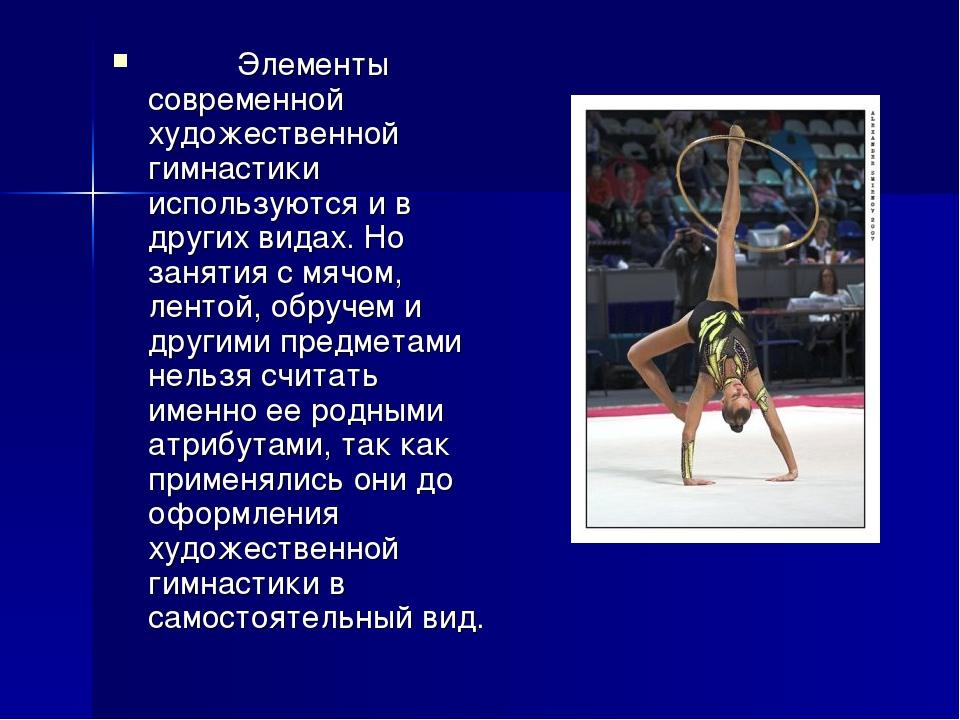 Элементы современной художественной гимнастики используются и в дру...