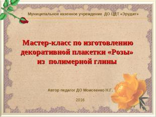 Мастер-класс по изготовлению декоративной плакетки «Розы» из полимерной глины