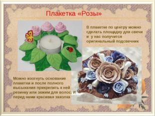 Плакетка «Розы» В плакетке по центру можно сделать площадку для свечи и у нас
