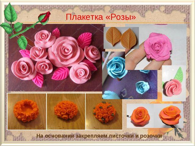 Плакетка «Розы» На основании закрепляем листочки и розочки