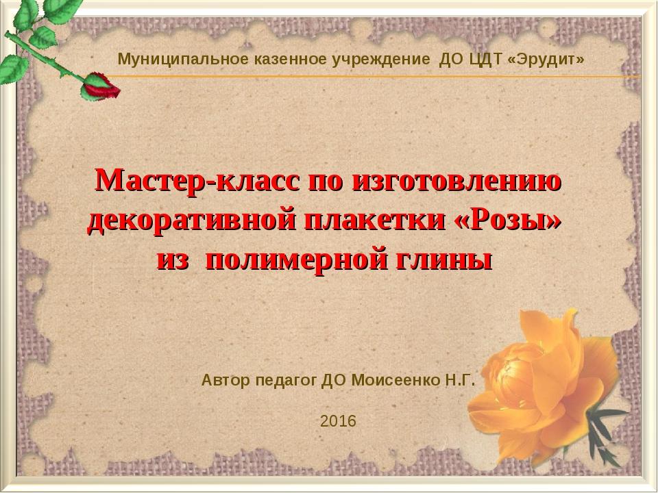 Мастер-класс по изготовлению декоративной плакетки «Розы» из полимерной глины...