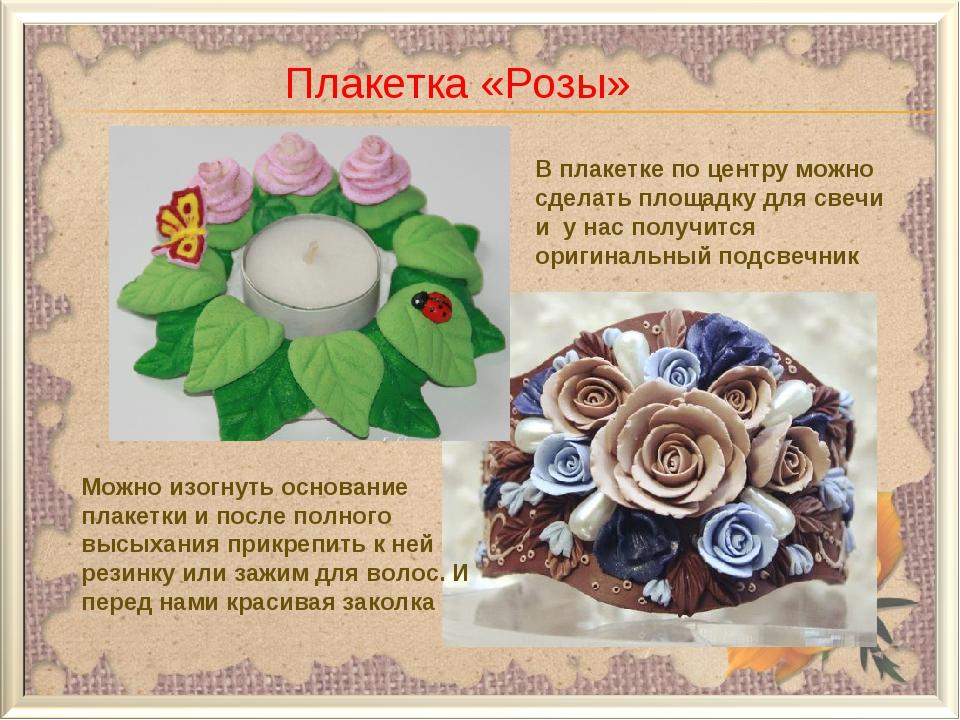 Плакетка «Розы» В плакетке по центру можно сделать площадку для свечи и у нас...