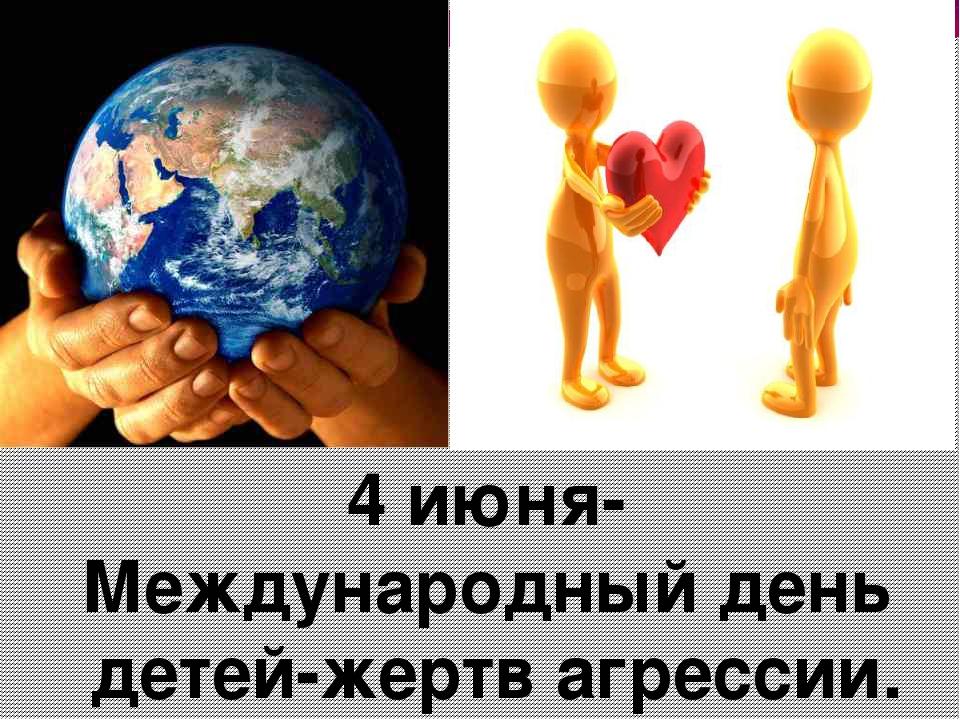 4 июня- Международный день детей-жертв агрессии.