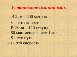 Установите истинность – В 2км – 200 метров – v – это скорость – В 2мин – 120