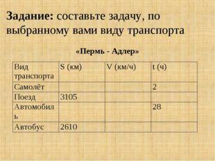 Задание: составьте задачу, по выбранному вами виду транспорта «Пермь - Адлер»