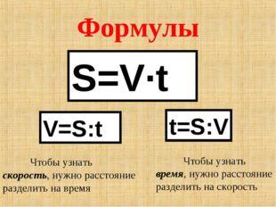 Формулы S=V·t t=S:V Чтобы узнать время, нужно расстояние разделить на скорос