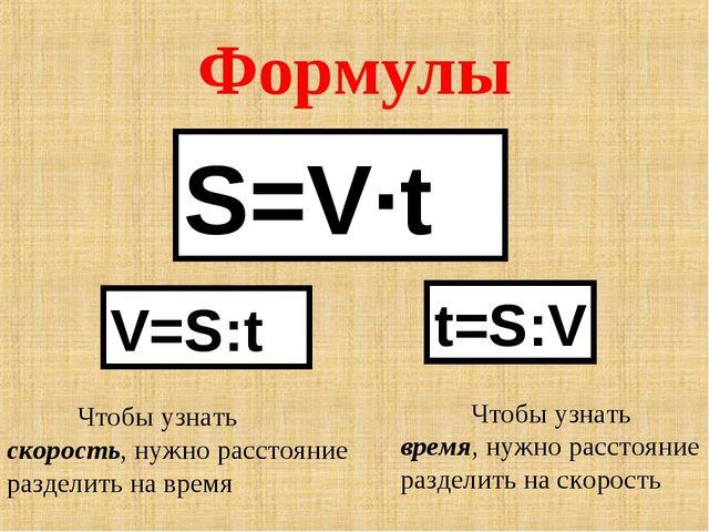 Формулы S=V·t t=S:V Чтобы узнать время, нужно расстояние разделить на скорос...