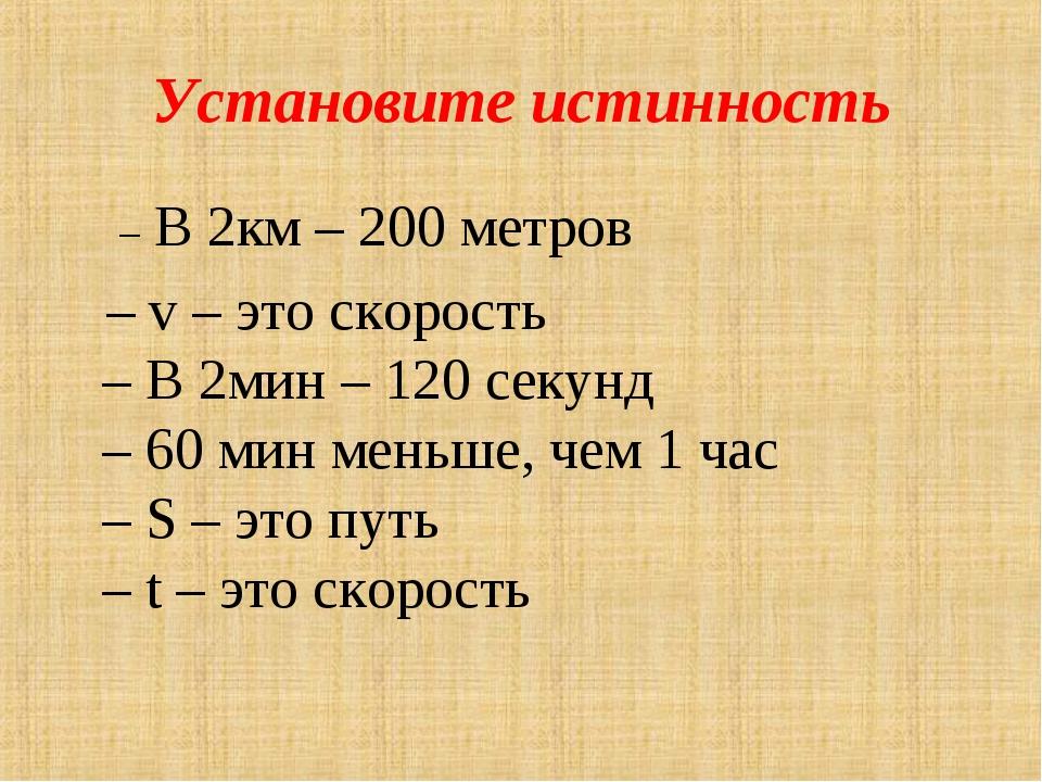 Установите истинность – В 2км – 200 метров – v – это скорость – В 2мин – 120...