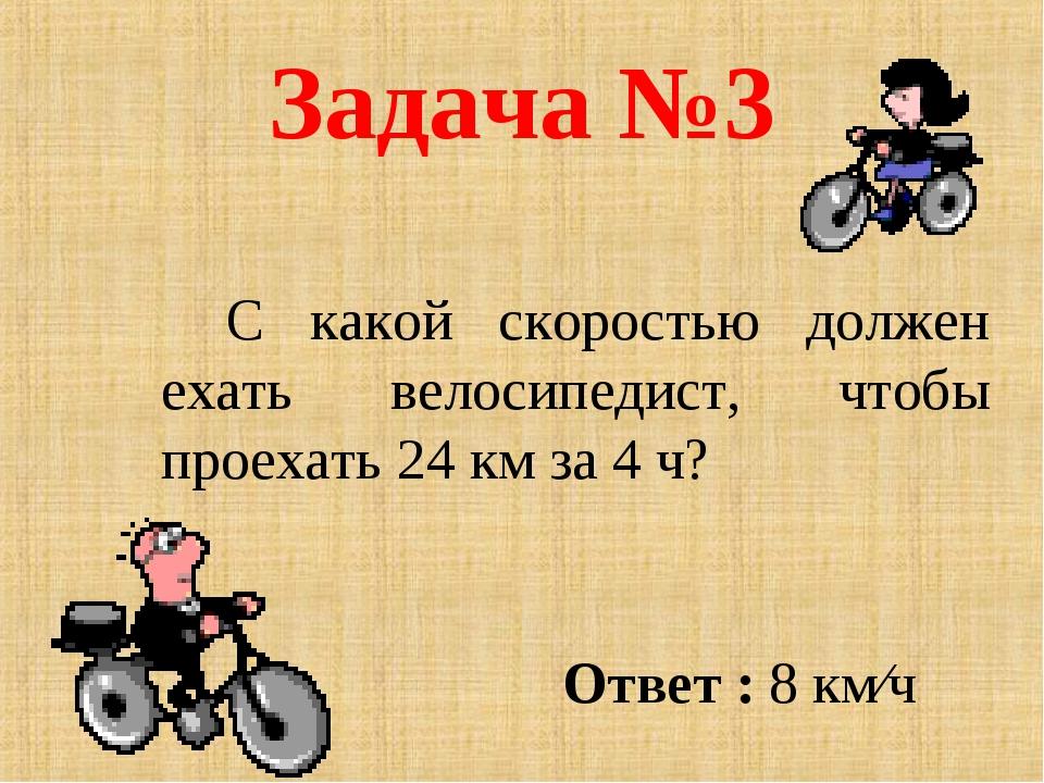 Задача №3 С какой скоростью должен ехать велосипедист, чтобы проехать 24 км...